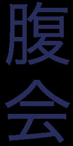 ideogrammi-harakai